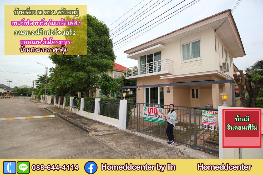 บ้านเดี่ยว เพอร์เฟค สุวรรณภูมิ ร่มเกล้า มีนบุรี รามอินทรา ใกล้ ถ.ศรีนครินทร์-ร่มเกล้า กรุงเทพกรีฑาตัดใหม่