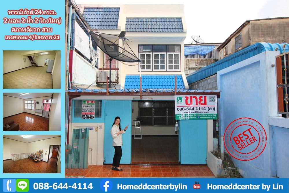 บ้าน ทาวน์เฮ้าส์ มือสอง แถว เพชรเกษม อิสรภาพ จรัญสนิทวงศ์ ใกล้ BTS วงเวียนใหญ่ MRT อิสรภาพ รพ.ศิริราช