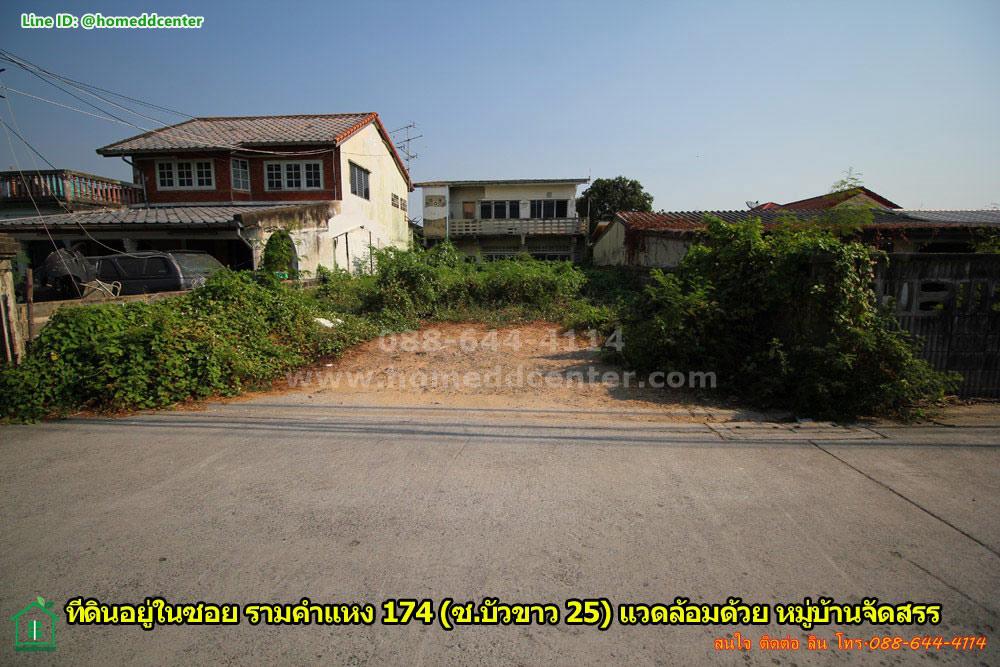ที่ดิน รามคำแหง มีนบุรี ม.บัวขาว ใกล้ รถไฟฟ้า สายสีส้ม เหมาะสร้างบ้าน ราคาไม่เกิน 2 ล้าน 54 ตร.ว.