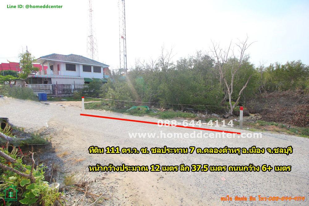 ที่ดิน คลองตำหรุ เมือง ชลบุรี ใกล้ อมตะนคร บางนา ตราด