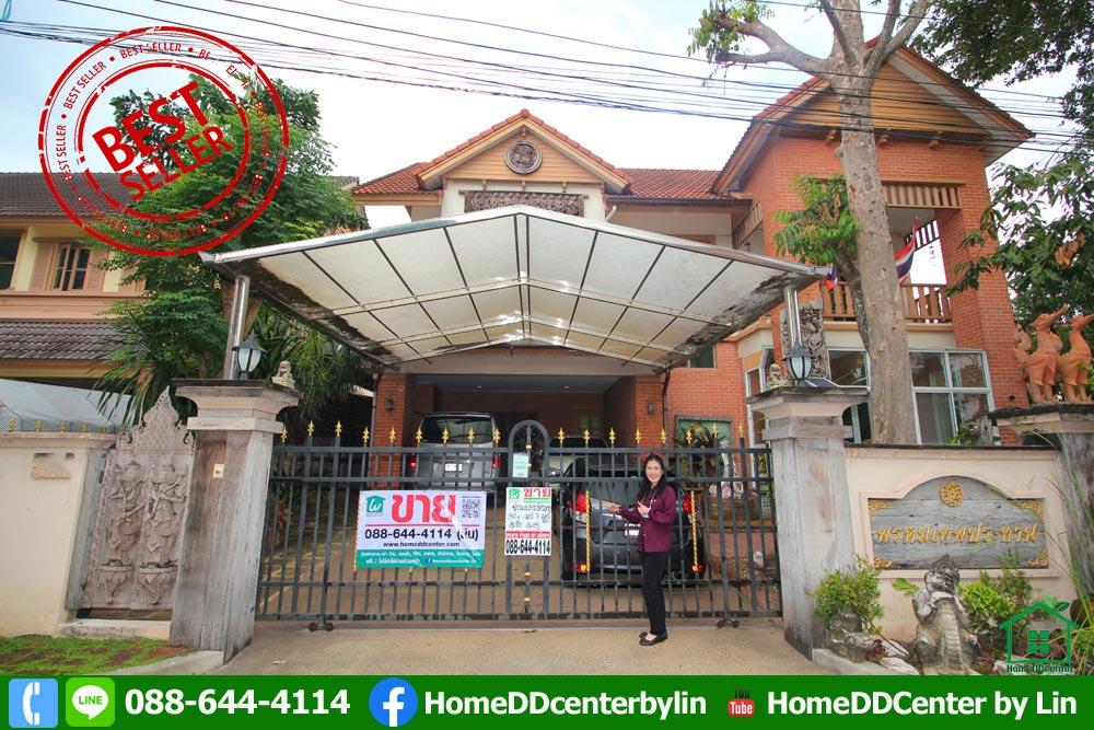 บ้านเดี่ยว ลัดดารมย์ ปิ่นเกล้า กาญจนาภิเษก ราชพฤกษ์ ใกล้ MRT บางใหญ่ เซ็นทรัล เวสต์เกท